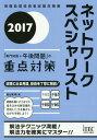 ネットワークスペシャリスト「専門知識+午後問題」の重点対策 2017 (情報処理技術者試験対策書)[本/雑誌] / 長谷和幸/著