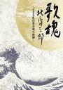 NHK DVD 歌魂 北島三郎〜NHK紅白歌合戦の軌跡〜 [特別保存版][DVD] / 北島三郎 - CD&DVD NEOWING