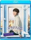 シチリアの恋 スペシャル・コレクターズ版[Blu-ray] / 洋画