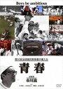 第50回全国高校野球選手権大会 青春 DVD / 邦画 (ドキュメンタリー)