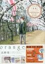 orange 6 -未来- 【限定版】 コブクロ「未来」ミュージックビデオ -orange ver.- DVD付き[本/雑誌] (コミックス) / 高野苺/著