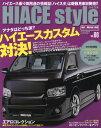 [書籍のゆうメール同梱は2冊まで]/HIACE style 66 (CARTOP)[本/雑誌] / 交通タイムス社