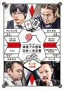 麻雀プロ団体日本一決定戦 第三節 3回戦[DVD] / 趣味教養