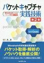 パケットキャプチャ実践技術 Wiresharkによるパケット解析応用編[本/雑誌] / 竹下恵/著