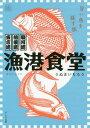 漁港食堂 東京湾 相模湾 駿河湾 旨い魚を探す旅 (オークラごちそうBOOK)[本/雑誌] / うぬまいちろう/著