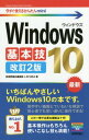 Windows10基本技 (今すぐ使えるかんたんmini)[本/雑誌] / 技術評論社編集部/著 AYURA/著
