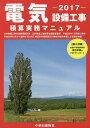'17 電気設備工事積算実務マニュアル[本/雑誌] / 全日出版社
