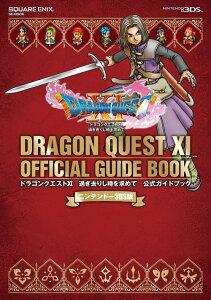 ニンテンドー3DS版 ドラゴンクエストXI 過ぎ去りし時を求めて 公式ガイドブック (SE-MOOK)[本/雑誌] (単行本・ムック) / スクウェア・エニックス