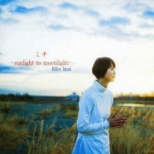 ミチ-SUNLIGHT TO MOONLIGHT-[CD] / 今井里歩