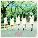 楽天CD&DVD NEOWING自分エール。[CD] / アイドルオーケストラRY's