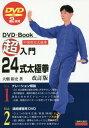 超入門24式太極拳 中国制定太極拳 (DVD+Book)[本/雑誌