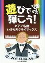 遊びで弾こう!ピアノ名曲いきなりクライマックス[本/雑誌] / カワイ出版