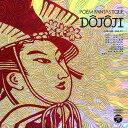 艺人名: T - 幻想詩曲「道成寺」 [オンデマンドCD][CD] / 見砂直照と東京キューバン・ボーイズ