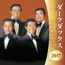 ダークダックス ベストセレクション2017[CD] / ダークダックス