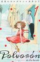 真昼のポルボロン 1 (BE-LOVE KC)[本/雑誌] (コミックス) / 糸井のぞ/著