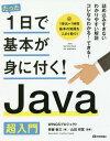 たった1日で基本が身に付く!Java超入門[本/雑誌] / 齊藤新三/著 山田祥寛/監修