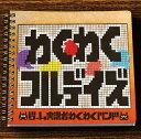 わくわくフルデイズ[CD] / ゲーム実況者わくわくバンド
