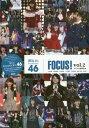 欅坂46 FOCUS vol.2 本/雑誌 (単行本 ムック) / アイドル研究会/編