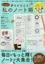 もっと!夢をかなえる!私のノート術 (e-MOOK)[本/雑誌] (単行本・ムック) / 宝島社