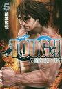 TOUGH 龍を継ぐ男 5 (ヤングジャンプコミックス) 本/雑誌 (コミックス) / 猿渡哲也/著