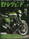 モトレジェンド 9 (SAN-EI)[本/雑誌] (単行本・ムック) / 三栄書房