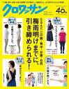 クロワッサン 2017年7/10号 【特集】 梅雨明けまでに、引き締める。[本/雑誌] (雑誌) /