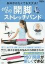 のびのび開脚ストレッチバンドBOOK (身体がかたくても大丈夫!)[本/雑誌] / 芹澤宏治/監修