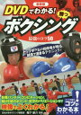 DVDでわかる!勝つボクシング最強のコツ50 新装版 (コツがわかる本)[本/雑誌] / 梅下新介/監修
