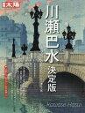 川瀬巴水 (別冊太陽)[本/雑誌] / 平凡社