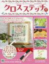 クロスステッチ 2017年7/5号[本/雑誌] (雑誌) / アシェット・コレクションズ・ジャパン