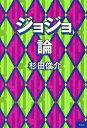 ジョジョ論[本/雑誌] / 杉田俊介/著