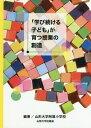 「学び続ける子ども」が育つ授業の創造[本/雑誌] / 山形大学附属小学校
