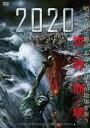 樂天商城 - 2020[DVD] / 洋画