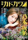 別冊カドカワ 乃木坂46 Vol.4 【表紙】 桜井玲香 (