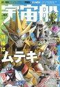 宇宙船 157 (ホビージャパンMOOK)[本/雑誌] (単行本・ムック) / ホビージャパン