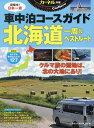 車中泊コースガイド北海道一周&ベストルー (CHIKYU-MARU)[本/雑誌] / 地球丸