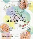 1・2・3色でほめられネイル (ほぼ100均ネイル)[本/雑誌] / しずく/著