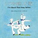 藝人名: V - いつか聴いた歌 (3) ブロードウェイ・アンド・ハリウッド [Blu-spec CD2][CD] / オムニバス