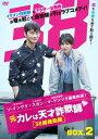 元カレは天才詐欺師 ?38師機動隊? DVD-BOX 2[DVD] / TVドラマ