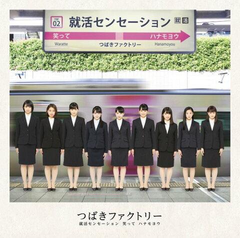 就活センセーション/笑って/ハナモヨウ [DVD付初回生産限定盤 SP][CD] / つばきファクトリー