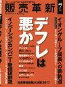 販売革新 2017年7月号 本/雑誌 (雑誌) / 商業界