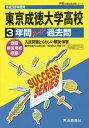 東京成徳大学高等学校 3年間スーパー過去問題集 (平成30年度版 (2018年) 高校受験T 79)[本/雑誌] / 声の教育社