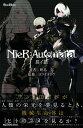 小説NieR:Automata(ニーアオートマタ ) (GAME NOVELS) 本/雑誌 (単行本 ムック) / 映島巡/著 ヨコオタロウ/監修