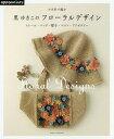 かぎ針で編む黒ゆきこのフローラルデザイン (Asahi)[本/雑誌] / 黒ゆきこ