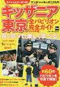 '18 キッザニア東京全パビリオン完全ガ (ウォーカームック)[本/雑誌] / キッザニア東京