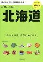 ノッテミテ 北海道 (昭文社ムック)[本/雑誌] / 昭文社