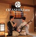 OZASHIKIuta〜4Seasons〜[CD] / MARU-YA