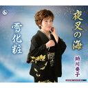 夜叉の海[CD] / 助川要子