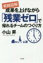 実践図解成果を上げながら「残業ゼロ」で帰れるチームのつくり方[本/雑誌] / 小山昇/著