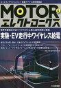 MOTORエレクトロニクス 6[本/雑誌] / CQ出版